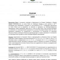 (20120314) РЕШЕНИЕ 12264 НА ВЕЛИКИЯ МАЙСТОР