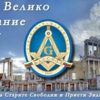 (20150530) ИВОС в Пловдив