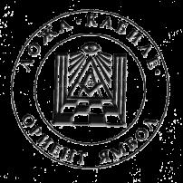 ГРАДЕЖ: Масонството в Ямбол