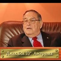 (20051010) Доклад за посещение УБ Джак Бол ПМ, 33°