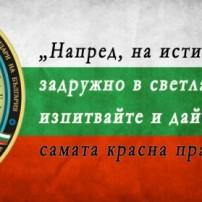ГРАДЕЖ: Великата ложа на България в периода 1917-1941 год.