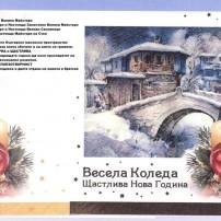 (20160101) Коледно-Новогодишен поздрав от НВУВМС Бр. Пламен Матеев