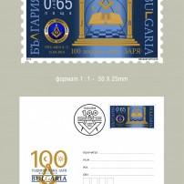 """(20140415) ПРЕС-СЪОБЩЕНИЕ: 100 години с.л. """"Заря"""" пощенска марка"""