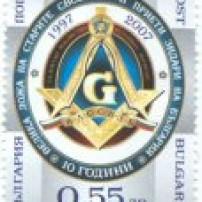 (20070920) ПРЕС-СЪОБЩЕНИЕ: Юбилейна пощенска марка