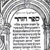 ГРАДЕЖ: Книга ЗОХАР (ЗОАР) на иврит