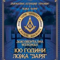 (20140415) ПРЕС-СЪОБЩЕНИЕ: Юбилейна масонска изложба откриват в София
