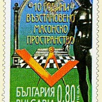 "(20031222) PRESS-RELEASE: ""10 year reactivated freemasonic society in Bulgaria"" - 1 postage-stamp"