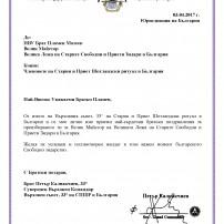 (20170402) Поздравителни адреси до ВМ НВУ Бр. Пламен Матеев