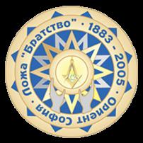 (20180716) Годишен финансов отчет на Ложа Братство за 2017 г.