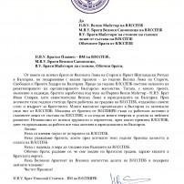 (20180919) Поздравления от ВЛСПШРБ по случай 20 години ВЛССПЗвБ
