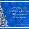 (20181223) Поздравителна картичка от ВЛ СПШР на България
