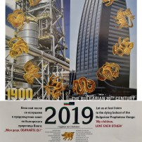 (20190109) Happy New Year 2019 from National United Grand Lodges of Bulgaria!