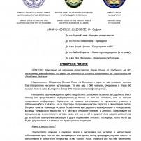 (Български) (20161115) ПРЕС-СЪОБЩЕНИЕ: (относно  Изказване на народния представител Радан Кънев от трибуната на НС, включващо квалификации по адрес на масоните и техните организации на територията на Република България)