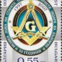 ГРАДЕЖ: Български пощенски марки на масонска тематика