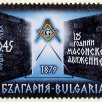 """(20040920) ПРЕС-СЪОБЩЕНИЕ: """"125 години масонско движение в България""""- 1 пощенска марка"""
