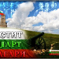 (20200303) God Bless Bulgaria! 3х3