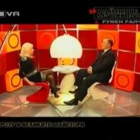 (20110402) В МЕДИИТЕ: Телевизионно участие на Най-Високоуважаемия Стар Велик Майстор на ВЛССПЗБ - Брат Румен Ралчев - клип