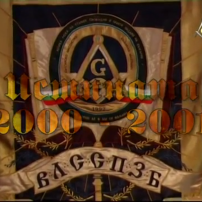 "(20060722) New Film for The History of Freemasonry in Bulgaria ""The Truth – 2000/2001"" (+VID)"