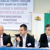 (20051015-16) 2ра Национална Масонска конференция