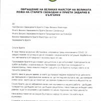 (20200403) Обръщение на ВМ на ВЛССПЗБ във връзка с КоВиЗ 2019