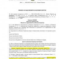 (20100305) Решение 10254005, което ще е известно като «Правила за задълженията на Великия Секретар»