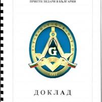 (20141106) Доклад на комисията за икономически и правен анализ