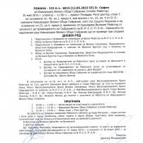 (20150512) Покана за ИВОС на 30 май 2015 г.