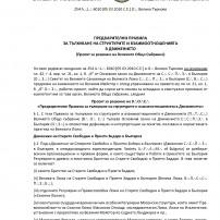 (20100305) Предварителни Правила за тълкуване на структурите и взаимоотношенията в Движението