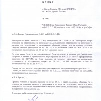 (20150117) Appeal to the Grand Fraternal Court from lodge Kardam