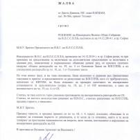 (20150117) Жалба до ВБС от с.л. Кардам