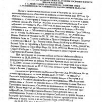 (20071120) Декларация от НВУ ВМ Бр Никола и ВУ Майстори на стол на с.л. във ВЛССПЗБ