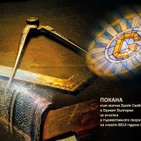 (20130622) ПОКАНА към всички Братя Свободни Зидари в Ориент България за участие в тържественото посрещане на новата 6014 година на Светлината