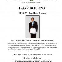 (20100630) ТРАУРНА ПЛОЧА НВУ Брат Иван Ставрев (40 дни)