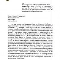 """(20150428) Покана за Конференция """"Бъдещето на ВЛССПЗБ"""" на 16 май 2015 г."""
