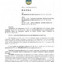 (20150402) Жалба до ВБС от с.л. Заря и с.л. Проф. Асен Златаров