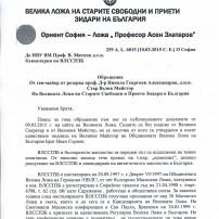 (20150310) Обръщение на НВУ СВМ Бр Никола Александров