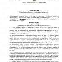 (20100305) Решение 10254002, което ще е известно като «Предварителни Правила за вноските и финансовата отчетност»