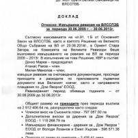 (20141001) Доклад за извършена ревизия на ВЛССПЗБ за периода 30.06.2009 - 30.06.2013