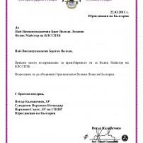 (20110322) Поздравление от ВС33