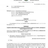 (20121129) ПОКАНА: РЕДОВНО ОБИКНОВЕНО ОБЩО СЪБРАНИЕ на 15 декември 2012 г.