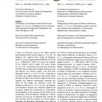 (20091201) Информация за Масонската Работа на Великата Ложа С∴С∴П∴З∴ в България и нашият неотклонен стремеж към Регулярност, Признание и Обединение на Българската Гилдия
