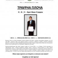 (20100525) ТРАУРНА ПЛОЧА НВУ Брат Иван Ставрев