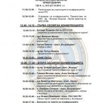 """(20121024) Програма на Национална научна конференция """"Състояние и тенденции за развитие на съвременното българско регулярно масонство"""""""