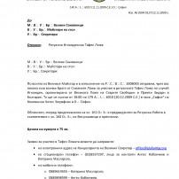 (20091111) ПОКАНА: Ритуална Игнажденска Тафел Ложа (20 декември 2009 г.)