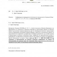 (20091221) Информация за преведените отчисления от членски внос от Съюзните Ложи към В\Л\С\С\П\З\Б\ за периода 2003-2009 г.