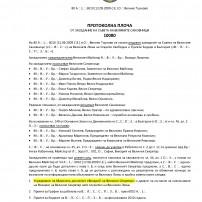 (20090912) ПРОТОКОЛНА ПЛОЧА ОТ ЗАСЕДАНИЕ НА СЪВЕТА НА ВЕЛИКИТЕ САНОВНИЦИ 10080
