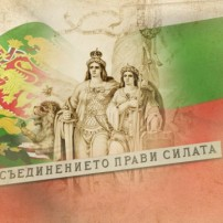 (20200906) Happy Unification Day of Bulgaria!