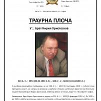 (20201012) Траурна плоча, У Бр. Кирил Христосков