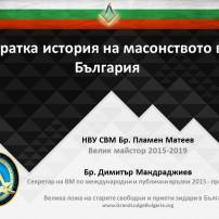 (20201125) Кратка история на масонството в България (+ВИД)