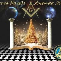 (20201224) Весели сезонни празници